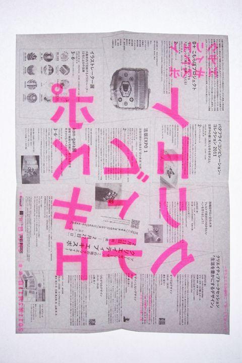 2011 / creative expo / Mebic Ogimachi. shinnoske sugisaki