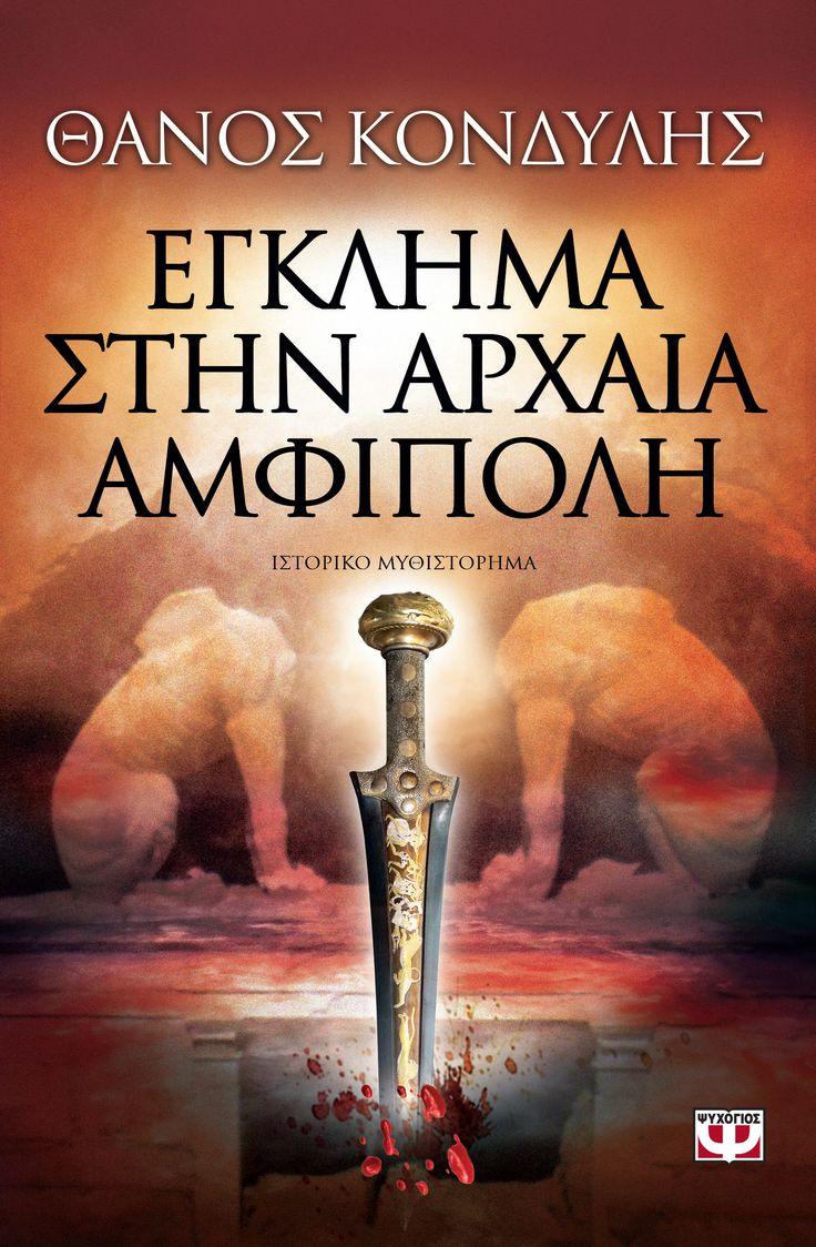 Θάνος Κονδύλης - Έγκλημα στην αρχαία Αμφίπολη   Η αρχαία Αμφίπολη ξαναζεί μέσα στις σελίδες αυτής της ιστορίας μυστηρίου και έρωτα με καταιγιστικούς ρυθμούς δράσης και απρόβλεπτες εξελίξεις.