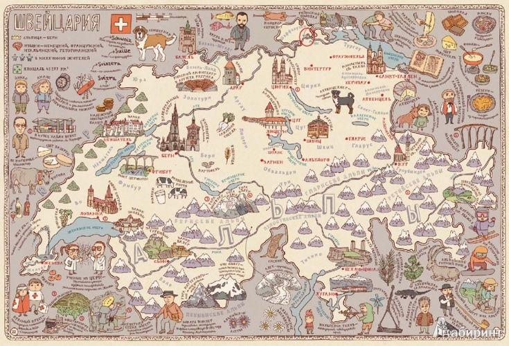 Иллюстрация 5 из 83 для Карты - Мизелиньская, Мизелиньский | Лабиринт - книги. Источник: Лабиринт