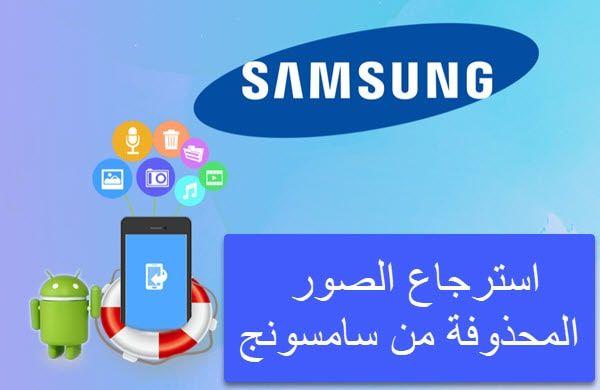 استرجاع الصور المحذوفة من موبايلات السامسونج بعد الفورمات In 2020 Samsung