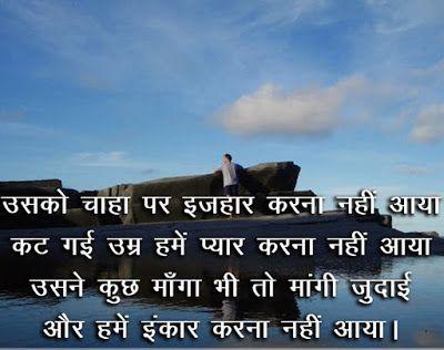 Shayari Urdu Images Sad wallpaper with shayari in hindi