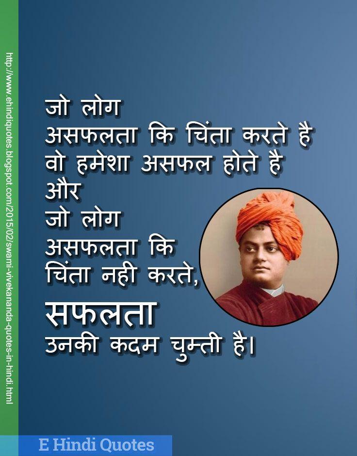 जो लोग असफलता कि चिंता करते है वो हमेशा असफल होते है और जो लोग  असफलता कि चिंता नही करते, सफलता उनकी कदम चुम्ती है। #hindiquotes #swamivivekananda #quotes