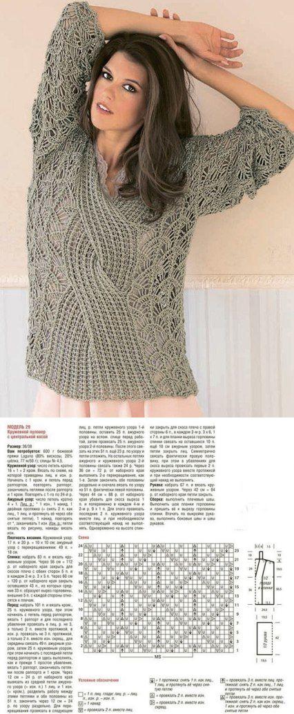 Кружевной пуловер спицами. Пуловер с центральной косой описание |