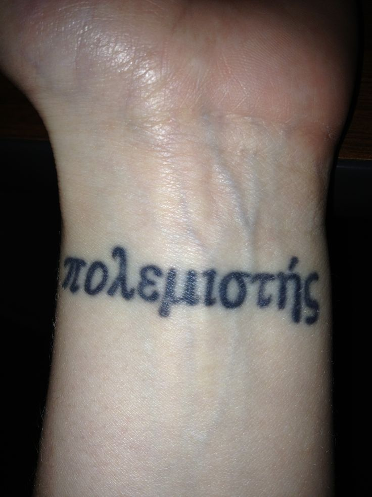 """Greek Quote Tattoos And Meanings: The Greek Word For """"Warrior"""""""
