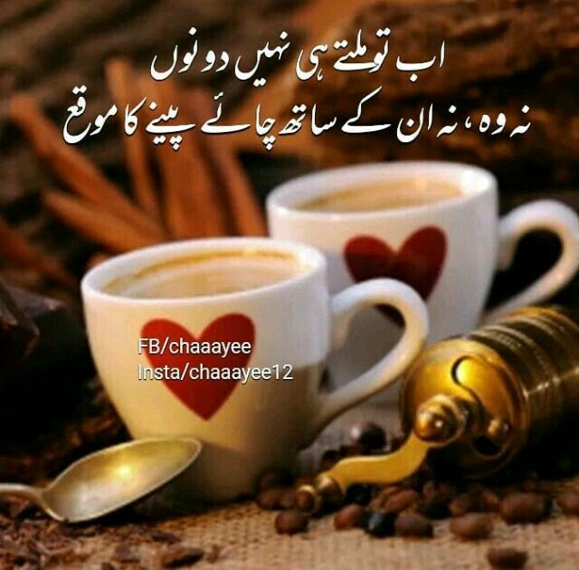 Hassanツ Tea Lover Chai Quotes Coffee Lover