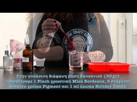 Τεχνική embedding στο σαπούνι γλυκερίνης- Χριστουγεννιάτικο θέμα - YouTube