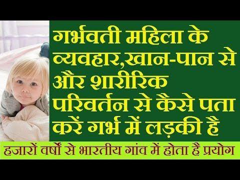 गर्भ में लड़की होने के लक्षण - क्या आप जानते हैं #SANTAN,#PUTRI,#BATE,#HOW,#KNOW