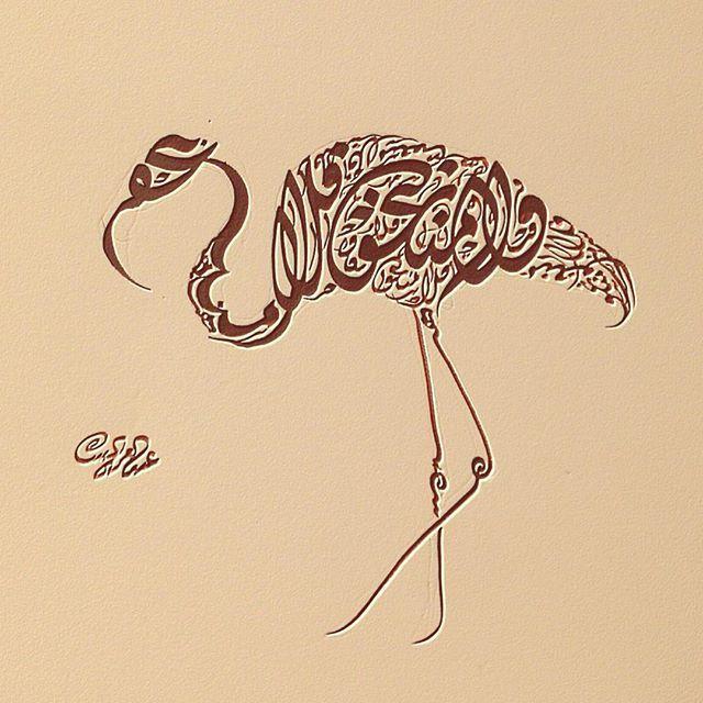 """فلامنغو مُعرب <span class=""""emoji emoji1f605""""></span><span class=""""emoji emoji1f605""""></span> #arabic #arabicart #arabiccalligraphy #calligraphy #arabiccalligraphy ..."""