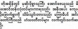 Sample of Burmese language
