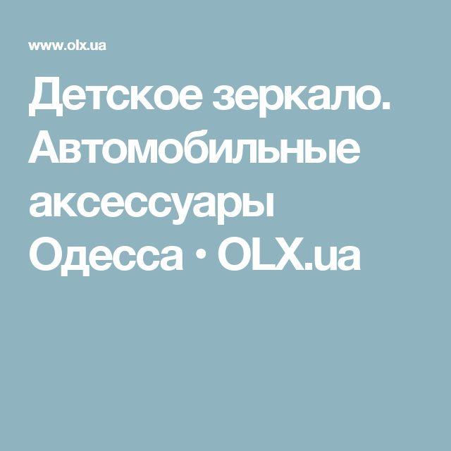 Детское зеркало. Автомобильные аксессуары Одесса  • OLX.ua