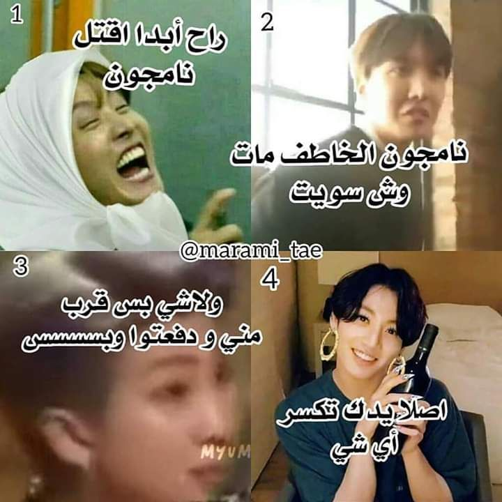 Laugh With Bts إ ض ـح ك م ـع ب ـان ق ت ـان Funny Baby Memes Super Funny Videos Funny Science Jokes
