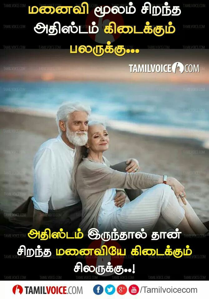 Turely Quote Situation Quotes Tamil Motivational Quotes Voice