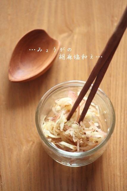 みょうがの塩胡麻和え。 | 美肌レシピ