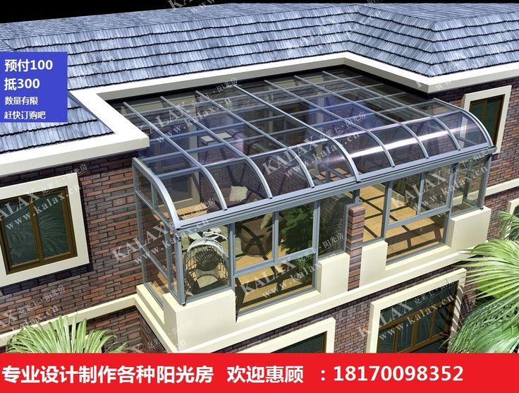 Ухань дизайн подгонять стекла солнечной комнате, закрытый балкон, терраса…