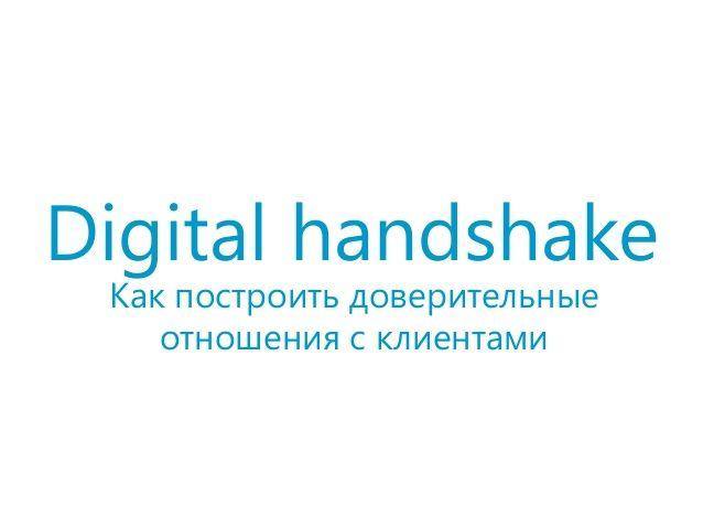 «Digital Handshake: инструмент создания доверия», Виталий Говорухин by Alisa Vasilkova via slideshare