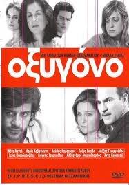 Οξυγόνο (2003)
