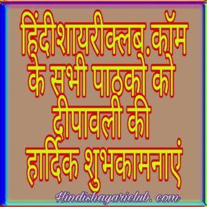 दिवाली शायरी.दीपावली की हार्दिक शुभकामनाये . Happy Diwali, Diwali Shubhkamnaye 2017 , Diwali Shayari in hindi , Best Diwali Wishes in Hindi