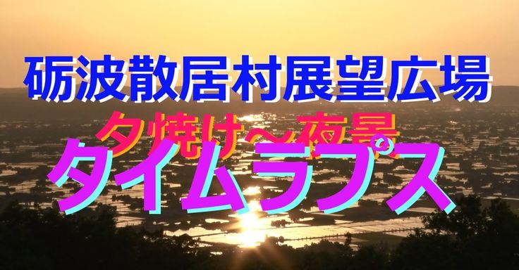 【散策物語】 砺波散居村展望広場からの夕暮れタイムラプス2015   TimeLapse