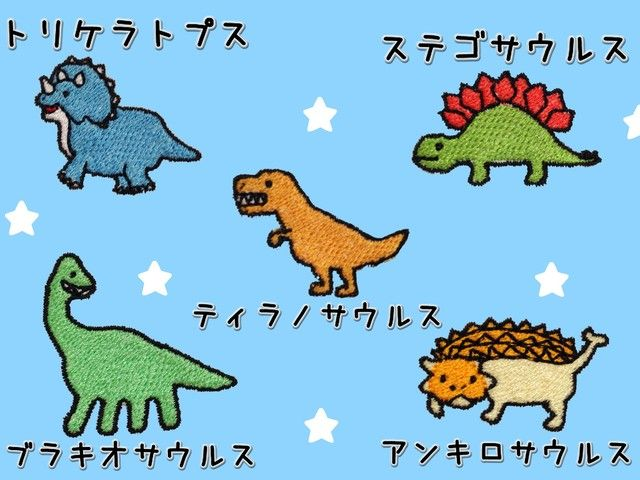 ミニミニ恐竜ワッペン【5個セット】
