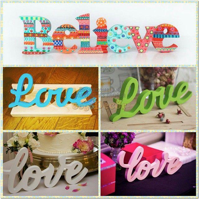 Настоящая любовь всегда творит и никогда не разрушает. И в этом - единственная надежда человека. Леонардо Бускалья  С любовью #GogoDecor - Декоративные слова из дерева. #слова@gogodecor