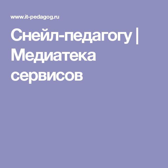 Снейл-педагогу   Медиатека сервисов