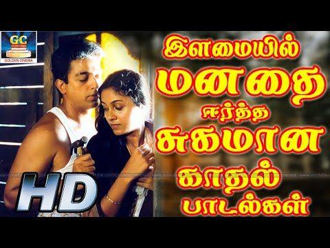 Iniya Gaana - Tamil - YouTube