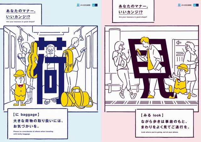 東京メトロとパリ地下鉄、マナーポスターから見る日仏の国民性の違い - Excite Bit コネタ(1/2)