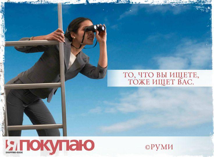 «То, что вы ищете, тоже ищет вас». - © Руми http://www.yapokupayu.ru
