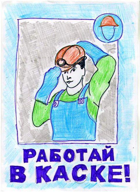 Картинки по запросу рисунки по теме охрана труда | Рисунки ...
