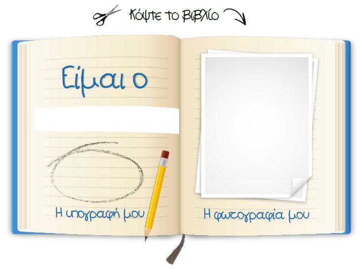 Καρτέλες για τους μαθητές