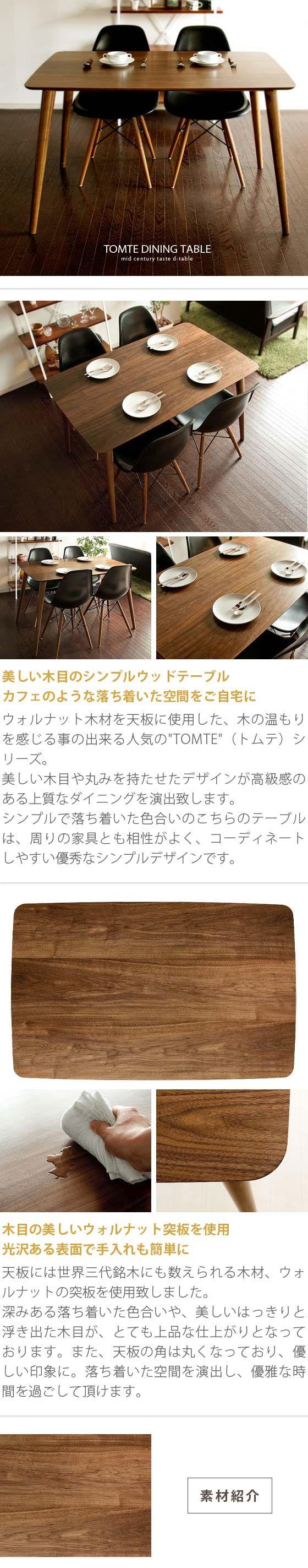 エア・リゾーム インテリア / 木製ダイニングテーブル TOMTE〔トムテ〕ダイニングテーブル120cmタイプ ブラウン ダイニングテーブル単体販売となっております。