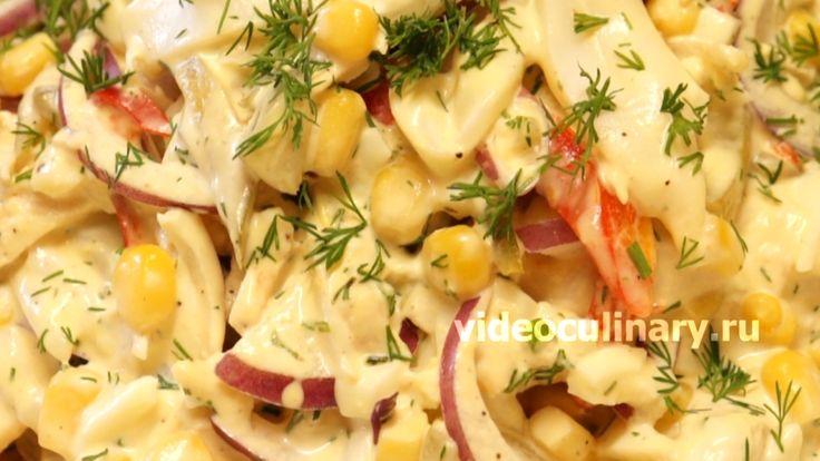 Салат с курицей и кальмарами от http://www.videoculinary.ru/салаты/286602-kurica-kalmari.html Все новые рецепты нашего сайта - в ваш почтовый ящик. Подписаться на рассылку можно здесь http://www.videoculinary.ru/286671