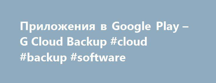 Приложения в Google Play – G Cloud Backup #cloud #backup #software http://puerto-rico.remmont.com/%d0%bf%d1%80%d0%b8%d0%bb%d0%be%d0%b6%d0%b5%d0%bd%d0%b8%d1%8f-%d0%b2-google-play-g-cloud-backup-cloud-backup-software/  # Описание ● Резервное копирование бесконечных контактов, сообщений, фотографий, видео, документов, журнала звонков, и многого другого в безопасное облачное хранилище ● Легкий переход на другие устройства и расширение вашей памяти сохраняя все в облако ● Организуйте ваши…