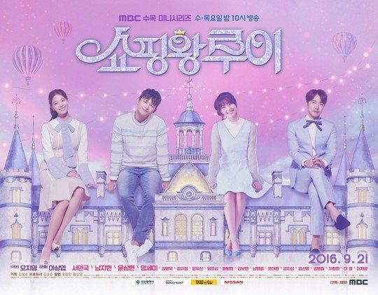 Upcoming MBC drama 'Shopping King Louie' reveals pink and lovely official…