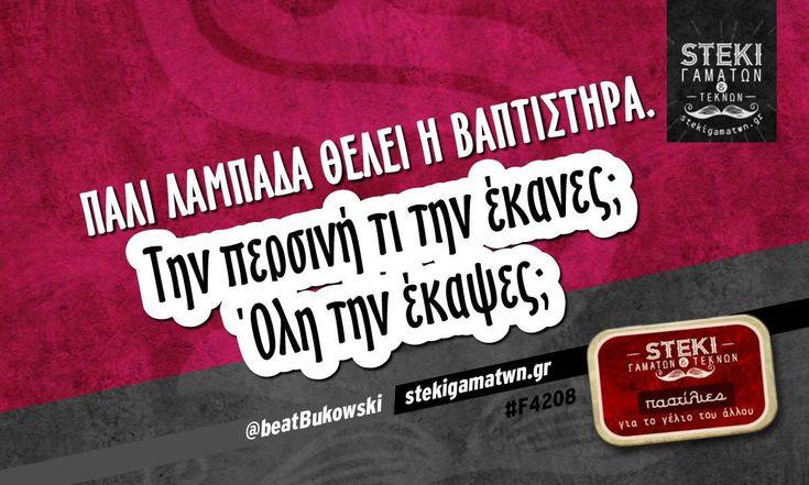 Πάλι λαμπάδα θέλει η βαπτιστήρα. @beatBukowski - http://stekigamatwn.gr/f4208/