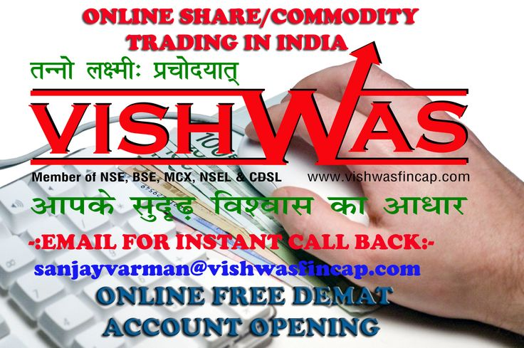 Open free demat account online. VISHWAS is a reputed firm of share trading in India VISIT FOR DETAILS: http://bit.ly/1zLvQAF