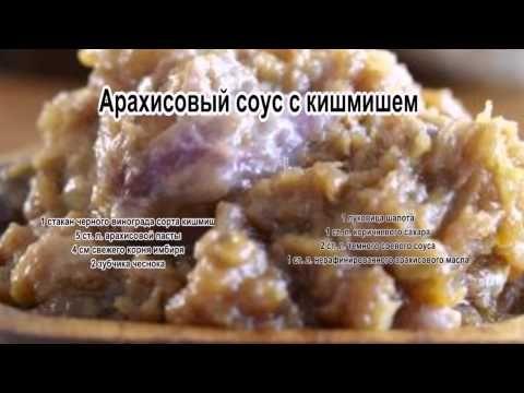 Арахисовый соус — VilingStore