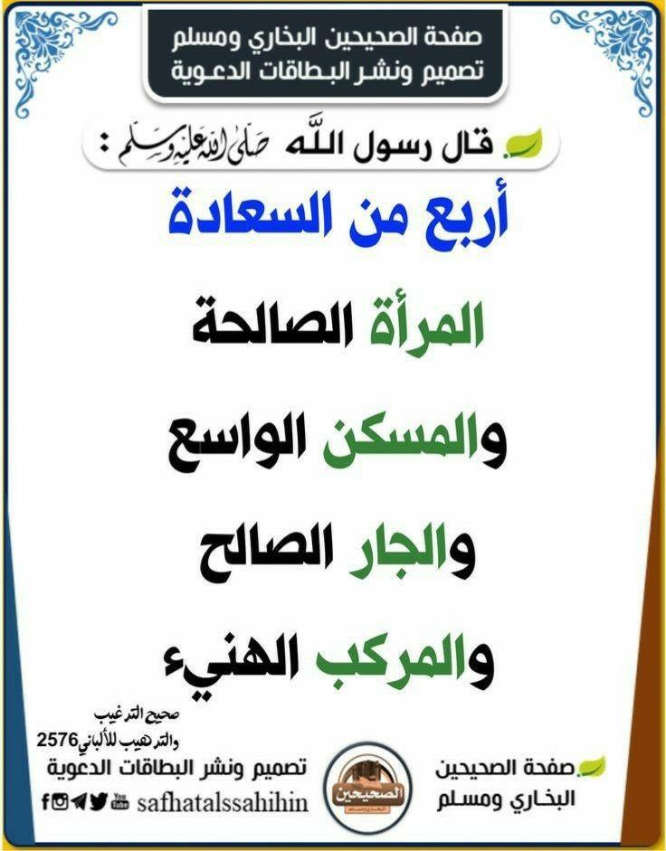 Pin By Semsem Batat On حديث نبوى Islamic Quotes Quran Life Quotes Islamic Quotes