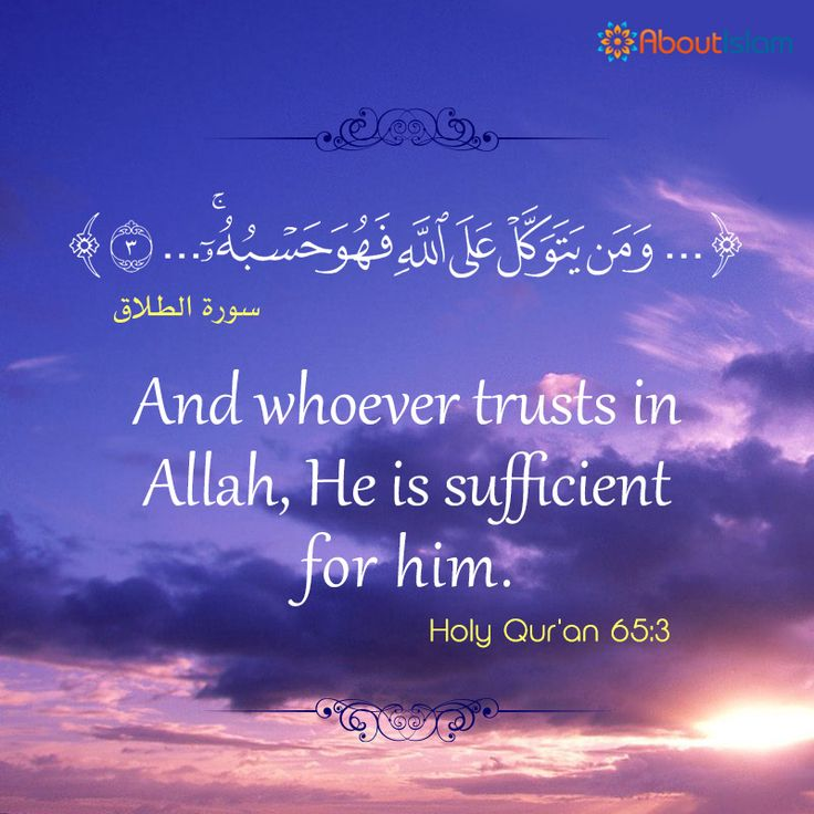 All it takes is trust. Trust that he knows what he is doing and is leading you to him to an everlasting Jannah! #islamicquotes