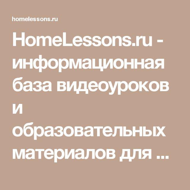 HomeLessons.ru - информационная база видеоуроков и образовательных материалов для детей и родителей