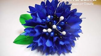 Цветы & Банты Канзаши - YouTube