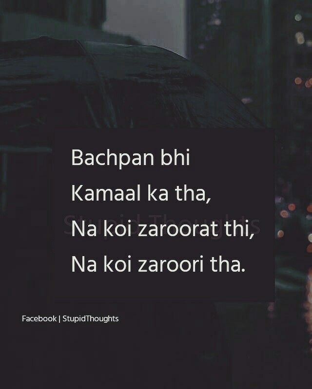 I Want To Go Back In Those Days Urdu Quotes Quotes Reality