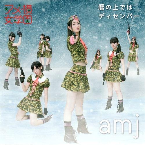 暦のうえで はディセンバー( It's December on the calendar) by AMJ あまちゃん 歌のアルバムのカスタマーイメージギャラリー