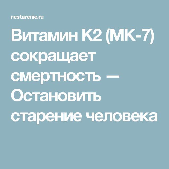 Витамин K2 (МК-7) сокращает смертность — Остановить старение человека