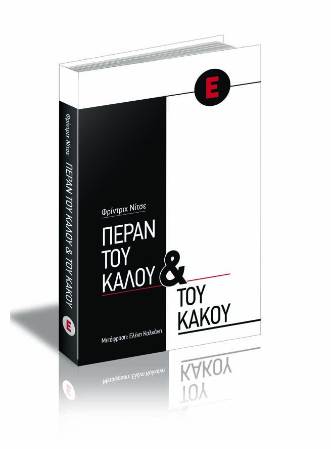 Greece 2014 cover book publising with sunday newspaper Exelixi
