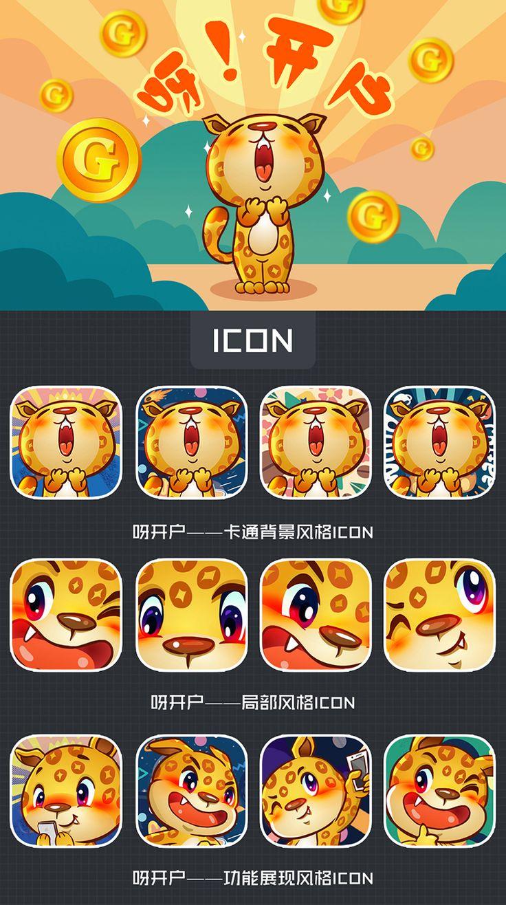 查看《APP吉祥物设计——金金豹》原图,原图尺寸:750x1342