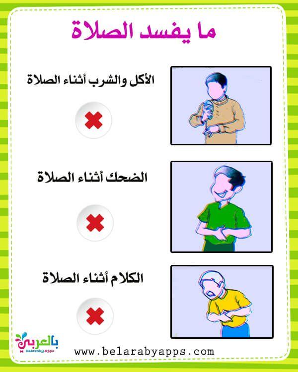 آداب الصلاة للاطفال بالصور بطاقات للطفل المسلم شروط الصلاة بالعربي نتعلم In 2021 Islamic Books For Kids Islamic Kids Activities Islam For Kids