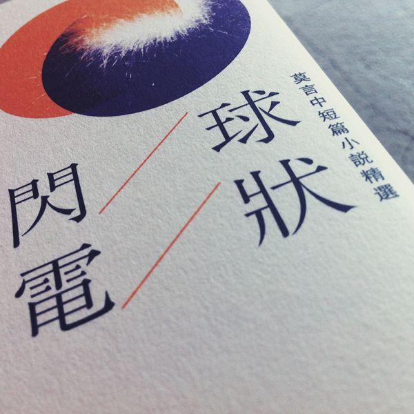 Ball Lightning by WANGZHIHONG.COM, via Behance