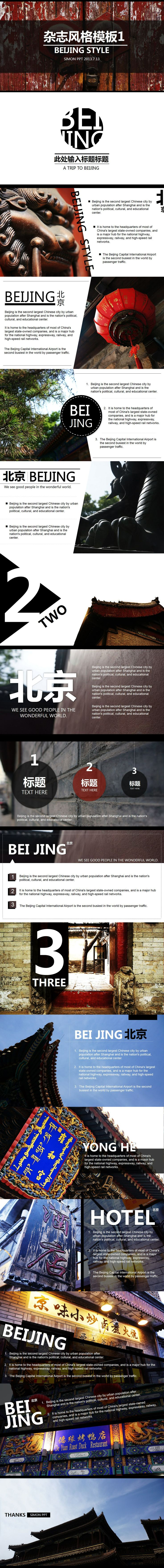 PPT Template Designed by Simon. Download:http://www.pptstore.net/shangwu_ppt/6207.html