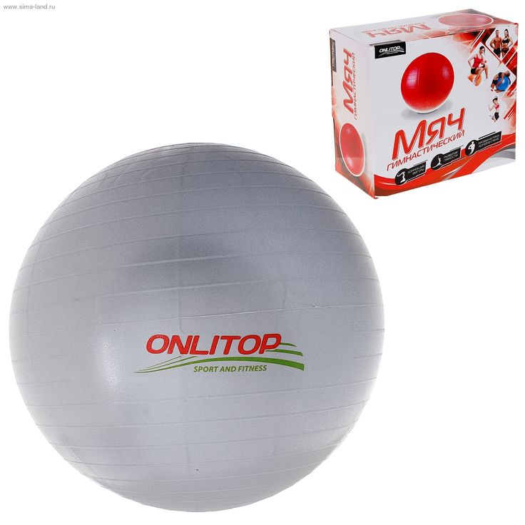 Мяч гимнастический d=65см, 900гр плотный, цвета МИКС (581986) - Купить по цене от 435,00 руб.   Интернет магазин SIMA-LAND.RU